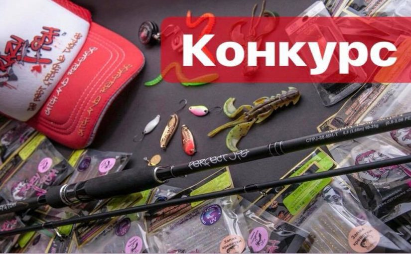 Конкурс от Супермаркета Рыбалка и Crazy Fish