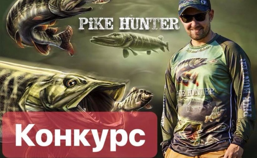 Конкурс! Разыгрываем джерси VEDUTA Pike Hunter!