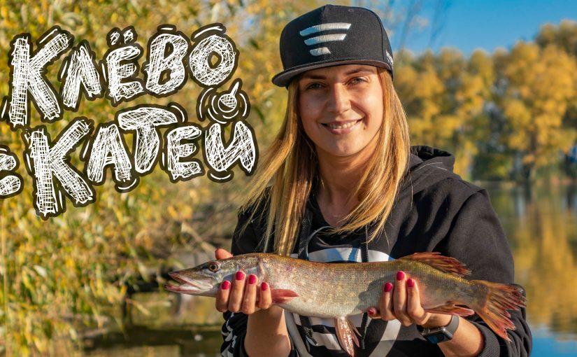 Новая передача о рыбалке Клёво с Катей!