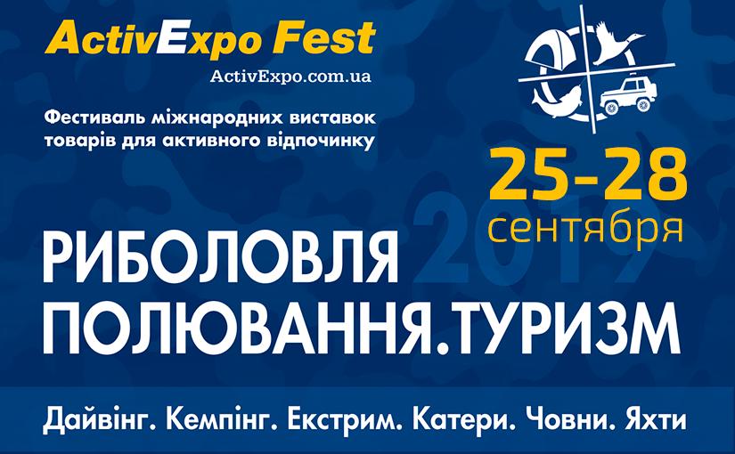 """Выставка """"Рыбалка.Охота.Туризм"""" – ActiveExpo Fest 2019"""